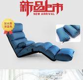 懶人沙發椅子單人榻榻米可折疊沙發床現代簡約臥室陽台飄窗小躺椅 伊韓時尚