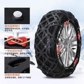 汽車防滑鍊轎車面包車越野車suv通用型雪地輪胎防滑鍊條牛筋加厚