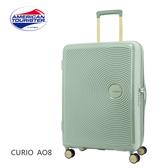 (防盜升級款) 美國旅行者 American Tourister【Curio AO8】25吋可擴充行李箱 PP殼體 超大容量