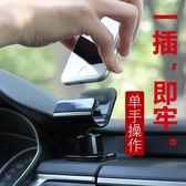 車用支架 重力感應車載手機支架汽車創意車用導航支撐架黏貼式多功能通用型 {優惠兩天}