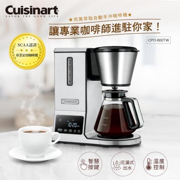 【南紡購物中心】【美國Cuisinart 美膳雅】完美萃取自動手沖咖啡機 CPO-800TW