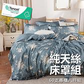 #YT23#奧地利100%TENCEL涼感60支純天絲7尺雙人特大舖棉床罩兩用被套八件組(限宅配)300織專櫃等級