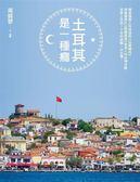 (二手書)土耳其是一種癮:順著讀是土耳其版的《山居歲月》,倒著讀是比《寂寞星球》..