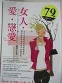 【書寶二手書T9/兩性關係_HIS】女人.愛.戀愛_鄭絜心
