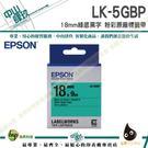 EPSON LK-5GBP C53S655405標籤帶(粉彩18mm )綠黑