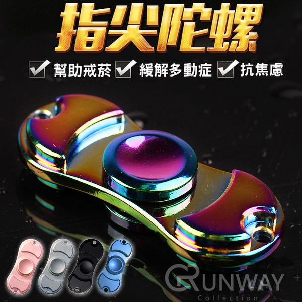 【R】DLS 炫彩 指尖陀螺 Hand Spinner 鋁合金 紓壓神器 螺旋療癒 解壓 玩具