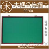 【耀偉】木框布告欄 90*60 飾布-磁鐵&圖釘(白板/黑板/行事曆白板/磁性白板/吸鐵白板)