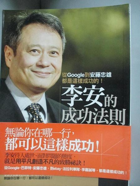 【書寶二手書T2/心靈成長_IAE】李安的成功法則-從Google到安藤忠雄都_李達翰