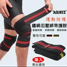 攝彩@Aolikes纏繞加壓綁帶護膝 腿部訓練 深蹲訓練 重量訓練 運動護膝