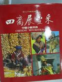 【書寶二手書T8/地理_QJM】深入中國系列-四裔展豐采(中國少數民族)