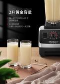豆漿機早餐店用無渣免濾磨漿機破壁全自動豆腐機家用【快速出貨】