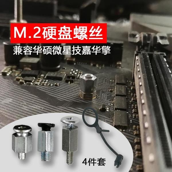 華碩主板M2固態硬盤螺絲筆記本三星M.2銅柱微星技嘉固定扣具2280