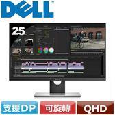 DELL  25型QHD專業高階液晶螢幕 UP2516D