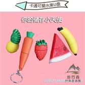 水果隨身碟U盤32g可愛禮品迷你高速車載手機電腦兩用【步行者戶外生活館】