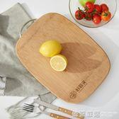 家用楠竹砧板不黏案板切水果菜板實木廚房搟面板加厚刀板蒸板  依夏嚴選