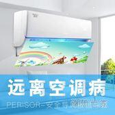 藍聯空調擋風板罩空調出風口檔板冷氣防直吹igo『潮流世家』