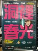 挖寶二手片-L01-039-正版DVD-電影【洞裡春光】-瑪莉安菲絲佛 凱文畢蕭(直購價)