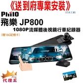 《免費到府安裝》飛樂 JP800 9.35吋觸控式螢幕電子後視鏡+雙鏡頭行車紀錄器