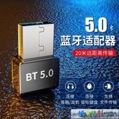 藍芽適配器5.0電腦臺式機pc筆記本主機外置usb模塊4.0免驅動多功能發射接收器