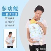 多功能嬰兒背帶前抱式后背式夏季透氣網寶寶簡易抱帶新生四季通用  樂芙美鞋