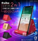 【妃凡】aibo LA-BT-L05 二合一手機支架立體藍牙喇叭 藍芽 V4.1 支架 麥克風 立體聲 支援TF (A)