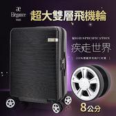 行李箱 旅行箱 26吋 德國拜耳PC超輕量防刮大飛機輪 Paris Elegance