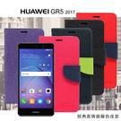 【愛瘋潮】Huawei GR5(2017...