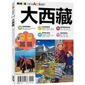 自遊自在NEW ACTION大西藏
