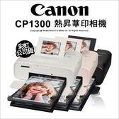 Canon SELPHY CP1300 熱昇華 相印機 WIFI 彩虹公司貨★贈54張相片紙+24期免運★薪創數位