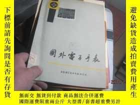 二手書博民逛書店罕見國外電子手錶9829419636 上海科學技術情報研究所 新