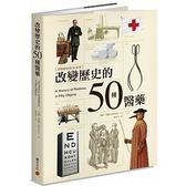《改變歷史的50種醫藥》