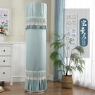 圓形空調罩櫃機圓形立式圓柱全包布擋風防塵套【聚可愛】