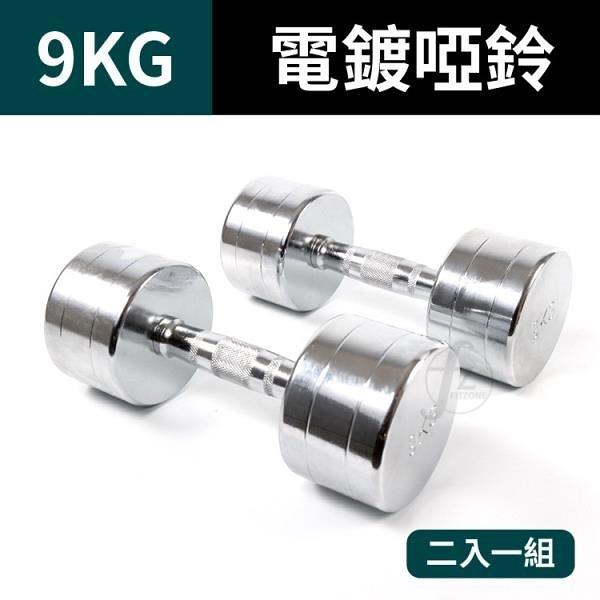 【南紡購物中心】【ABSport】9KG鋼製電鍍啞鈴(二入)/重量啞鈴/電鍍啞鈴/重量訓練