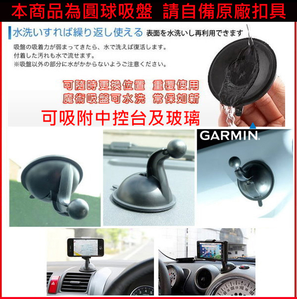 GARMIN 圓球吸盤球頭吸盤支架衛星導航車架吸盤座navi 52/50/40/4950/2567T/2557/3590