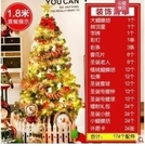 臺灣現貨 聖誕樹聖誕裝飾品聖誕節禮物1.8米家用1.5米聖誕樹 24小時內出貨LX
