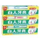 白人牙膏-特特號160g X3【愛買】