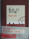 【書寶二手書T7/旅遊_KJZ】臺北登時行_台北市政府新聞處