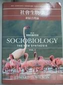 【書寶二手書T8/科學_KAS】社會生物學新綜合理論(二)-動物的通訊系統_威 爾森(Edward O. Wilson)
