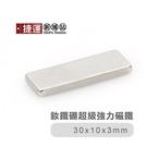 釹鐵硼超級強力磁鐵30*10*3mm-5入