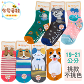 童襪(19~21公分)《布布童鞋》貝柔立體造型止滑童襪 共七款 挑款不挑色