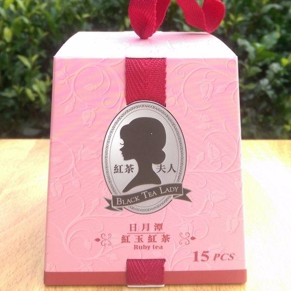 【紅茶夫人】日月潭紅茶《台茶18號 紅玉紅茶》 _15入茶包盒1盒(每盒15入)(含運)