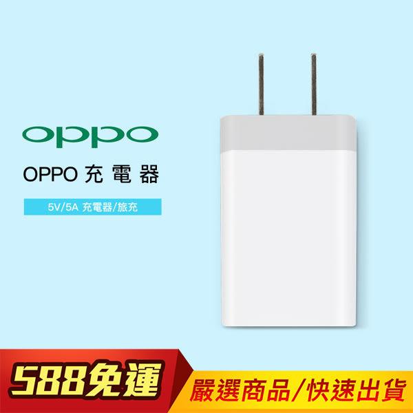 OPPO 充電器 5A 4A 適配器 旅充 R9 R7S R7 Plus R5 N3 Find7 AK775 R11