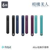 Fitbit Alta 經典手環帶 (五色可選) 湖水綠 紫紅色 皇家藍 典雅黑 粉紅色