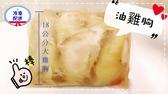 【尚讚美食工房】【現貨 當天出貨】嚴選正選放山雞,冰鮮去骨蔥油大雞胸 油胸6-8片/包