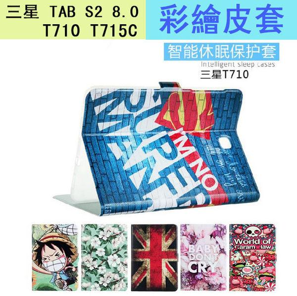 彩繪皮套 三星 Tab S2 8.0 T715 平板皮套 支架側翻 智能休眠 T713 軟殼 防摔 保護皮套 T710 T719 平板套