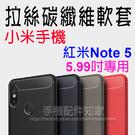 【碳纖維】紅米Note 5 M1803E7SH/小米6X 5.99吋 防震防摔 拉絲碳纖維軟套/保護套/背蓋/全包覆/TPU/MI
