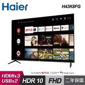 【Haier 海爾】43型 H43K8FG 安卓9.0認証雙頻聯網液晶顯示器  [含運無安裝]