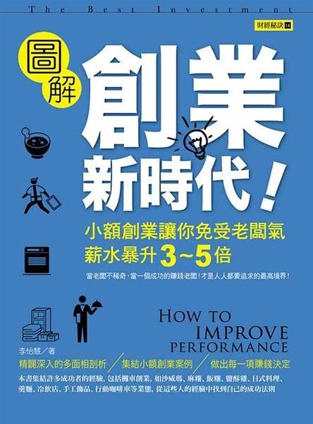 (二手書)創業新時代:小額創業讓你免受老闆氣,薪水暴升3~5倍