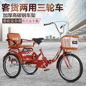 新款三輪車腳踏代步老人人力車小型 熊熊物語