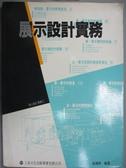【書寶二手書T6/設計_ZFM】展示設計實務_張輝明